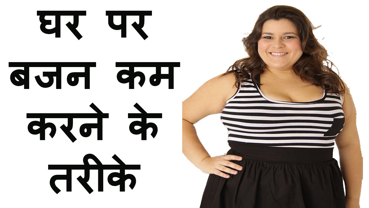 Weight loss without dieting in hindi